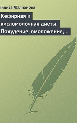 Линиза Жалпанова - Кефирная и кисломолочная диеты. Похудение, омоложение, здоровое питание