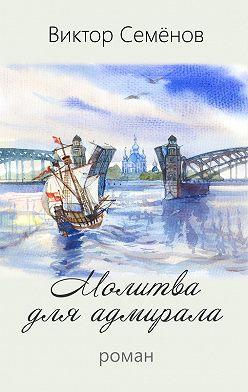 Виктор Семёнов - Молитва для адмирала