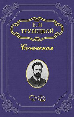 Евгений Трубецкой - Максимализм