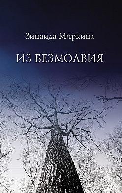 Зинаида Миркина - Из безмолвия