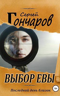 Сергей Гончаров - Выбор Евы