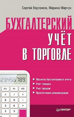 Марина Марчук - Бухгалтерский учет в торговле
