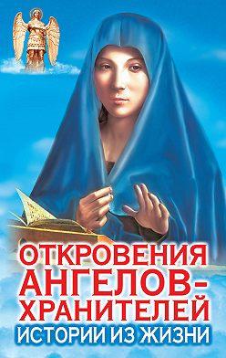 Ренат Гарифзянов - Откровения ангелов-хранителей. Истории из жизни