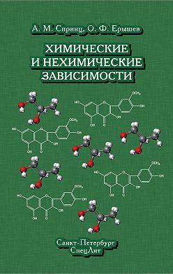Олег Ерышев - Химические и нехимические зависимости