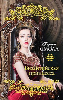 Бертрис Смолл - Византийская принцесса