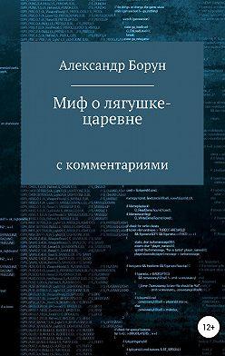 Александр Борун - Миф о лягушке-царевне