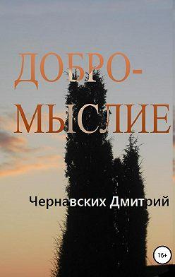 Дмитрий Чернавских - Добромыслие