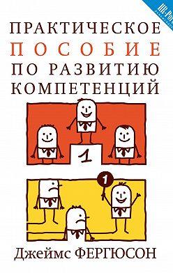 Джеймс Фергюсон - Практическое пособие по развитию компетенций