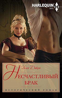 Хелен Диксон - Несчастливый брак