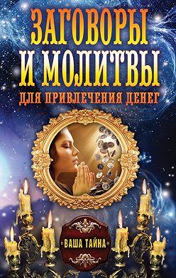 Ольга Романова - Заговоры и молитвы для привлечения денег