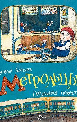 Мария Агапова - Метрольцы