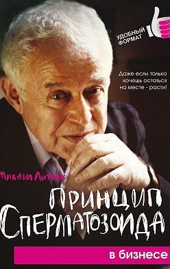Михаил Литвак - Принцип сперматозоида в бизнесе