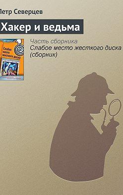 Петр Северцев - Хакер и ведьма