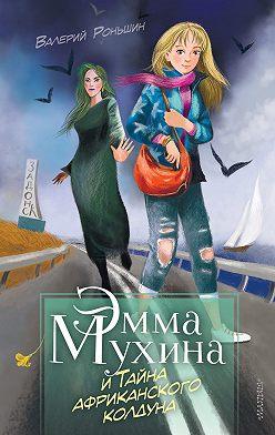 Валерий Роньшин - Эмма Мухина и Тайна африканского колдуна