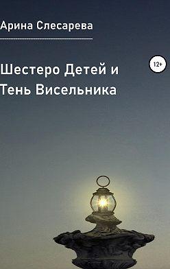 Арина Слесарева - Шестеро детей и тень висельника