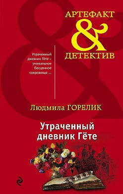 Людмила Горелик - Утраченный дневник Гете