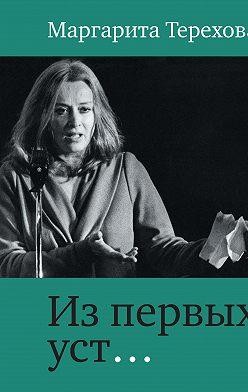 Маргарита Терехова - Из первых уст…