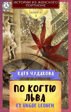 Катя Чудакова - По когтю льва