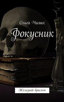 Ольга Чалых - Фокусник. Железный браслет