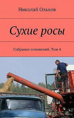 Николай Ольков - Сухиеросы. Собрание сочинений. Том4