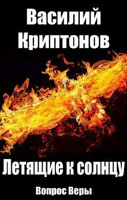 Василий Криптонов - Летящие кСолнцу. Вопросверы