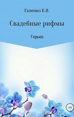 Елена Галенко - Свадебные рифмы. Горько