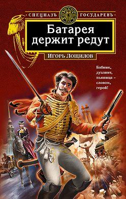 Игорь Лощилов - Батарея держит редут