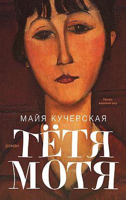 Майя Кучерская - Тётя Мотя
