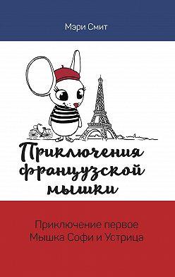 Мэри Смит - Приключения французской мышки. Мышка Софи и Устрица