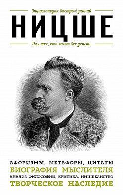 Неустановленный автор - Ницше. Для тех, кто хочет все успеть. Афоризмы, метафоры, цитаты