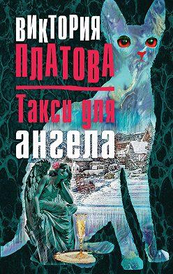Виктория Платова - Такси для ангела