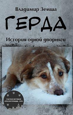 Владимир Земша - Герда. История одной дворняги