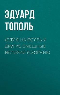 Эдуард Тополь - «Еду я на осле!» и другие смешные истории (сборник)