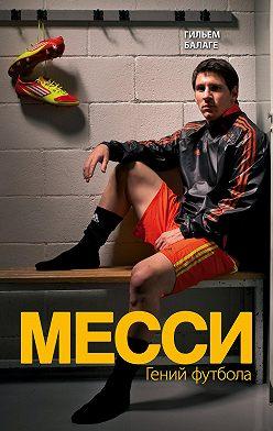 Гильем Балаге - Месси. Гений футбола