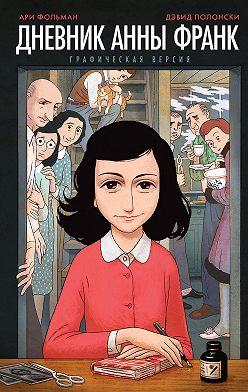 Анна Франк - Дневник Анны Франк: графическая версия