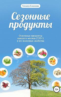 Татьяна Елисеева - Сезонные продукты