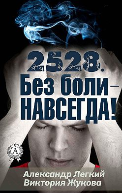Александр Легкий - 2528. Без боли – НАВСЕГДА
