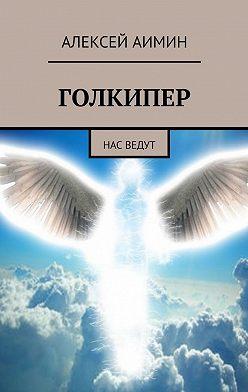Алексей Аимин - Голкипер. Нас ведут
