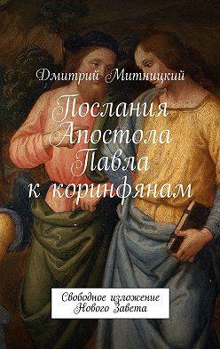 Дмитрий Митницкий - Послания Апостола Павла ккоринфянам. Свободное изложение Нового Завета
