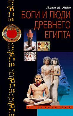 Джон Уайт - Боги и люди Древнего Египта