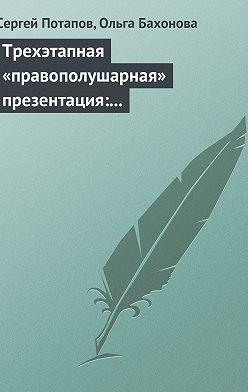 Сергей Потапов - Трехэтапная «правополушарная» презентация: В продажах и не только