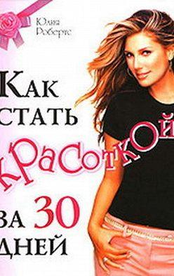 Юлия Робертс - Как стать красоткой за 30 дней