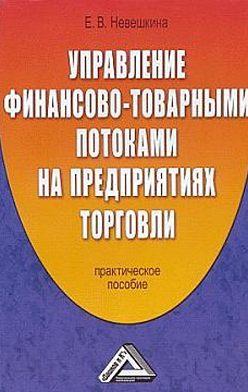 Елена Невешкина - Управление финансово-товарными потоками на предприятиях торговли