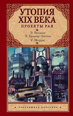 Эдвард Бульвер-Литтон - Утопия XIX века. Проекты рая