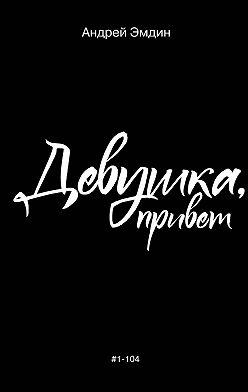 Андрей Эмдин - Девушка, привет