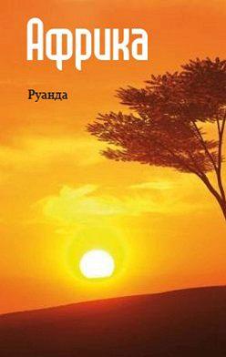 Неустановленный автор - Восточная Африка: Руанда