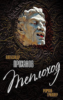 Александр Проханов - Теплоход