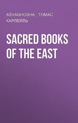 Томас Карлейль - Sacred Books of the East