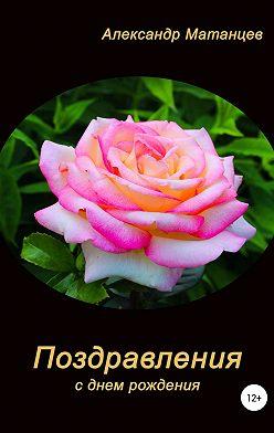 Александр Матанцев - Поздравления с днем рождения