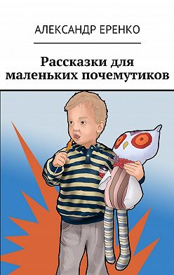 Александр Еренко - Рассказки для маленьких почемутиков